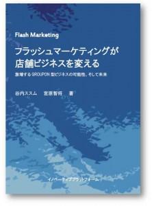 フラッシュマーケティング flash marketing